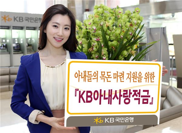 KB금융, 5종 '맞춤형 특화상품'으로 고객에게 다가간다