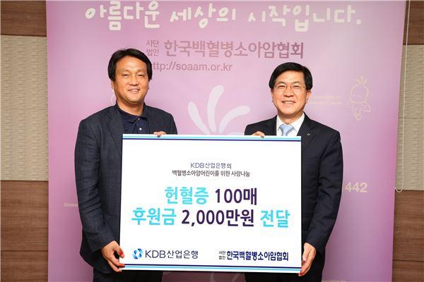 産銀, 소아암 환자어린이에게 기부금·헌혈증 전달
