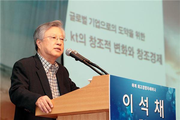 이석채 KT 회장, 능률協 최고경영자세미나 특별 강연