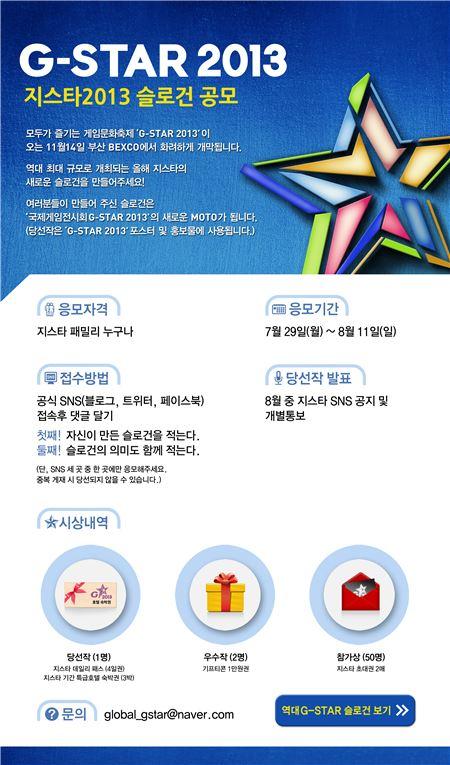 'G-STAR 2013' 게임유저가 참여하는 슬로건 공모