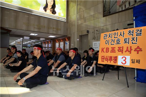 이건호 국민은행장 출근 막기 위해 모인 노조원들