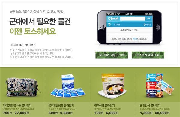 CJ몰, 결제 대행 서비스 '토스하기' 오픈