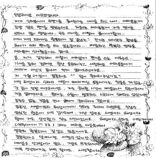 지성-이보영 결혼, 자필편지로 소식전해…'6년 연예 결실'