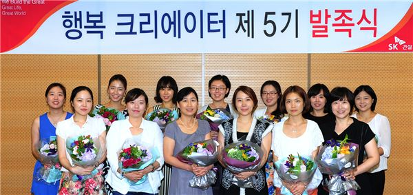 SK건설, '행복 크리에이터' 5기 발족