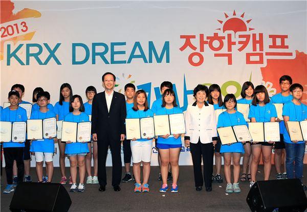 KRX국민행복재단, '2013 KRX 드림 장학캠프' 개최