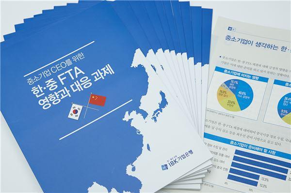 IBK기업은행 한·중 FTA 활용 핸드북 발간