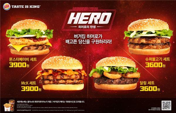"""버거킹 """"점심값을 사수하라""""… '히어로 4종 세트' 출시"""