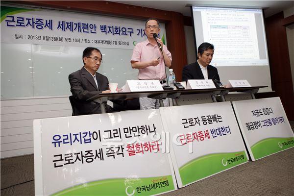 [NW포토]한국납세자연맹, 세제개편 백지화 요구 기자회견