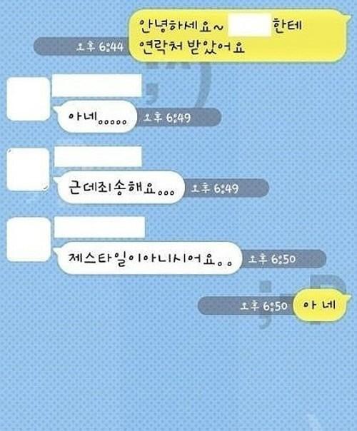 """흔한 소개팅 돌직구 """"제 스타일 아니거든요~"""""""