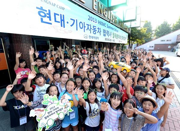 현대·기아차 협력사 임직원 자녀 대상 '영어캠프' 개최