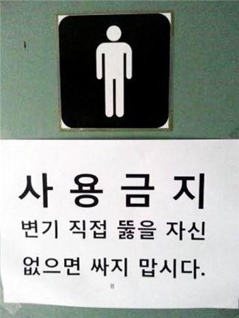 화장실 사용 금지 경고, 황당하기 짝이 없네…