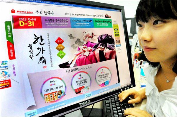 홈플러스 인터넷쇼핑몰, '추석 선물 통합관' 오픈