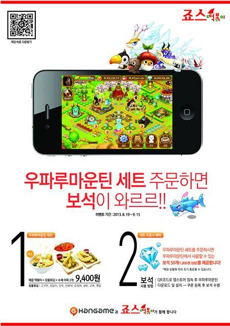 '우파루마운틴 for Kakao', 죠스떡볶이와 공동 프로모션 제휴