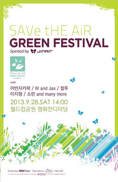 진에어, '2013 세이브디에어 그린페스티벌' 개최