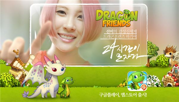 NHN엔터테인먼트 '드래곤프렌즈', 22일 출시 완료