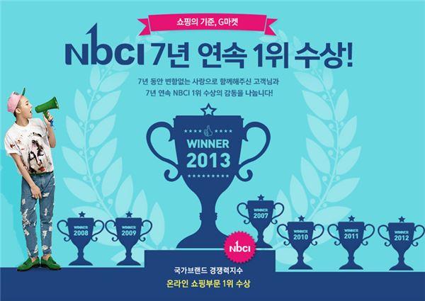 G마켓, 국가브랜드경쟁력지수 7년 연속 1위