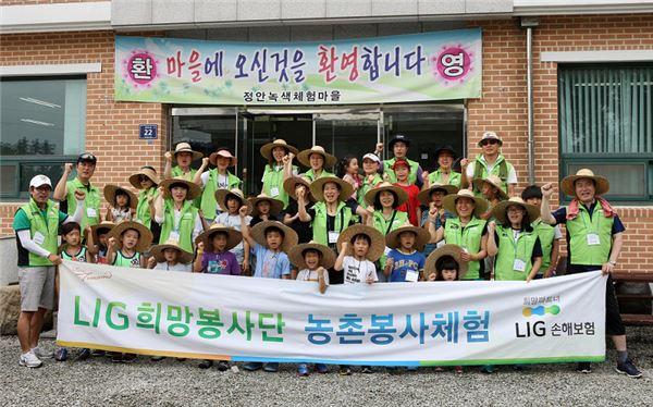 '한여름의 추억 만들기' LIG 희망나눔 농촌봉사캠프