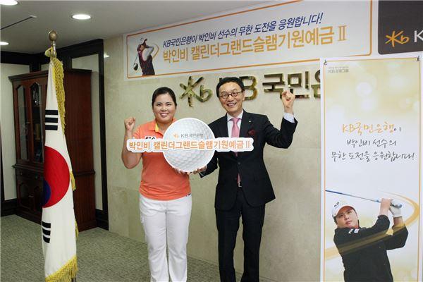 국민은행 '박인비 캘린더그랜드슬램기원예금Ⅱ'판매