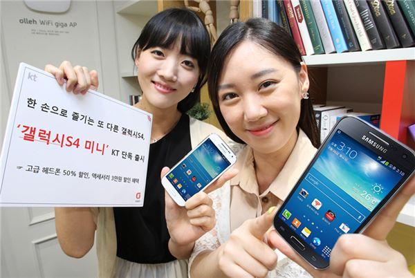 KT, '갤럭시S4 미니' 단독 출시