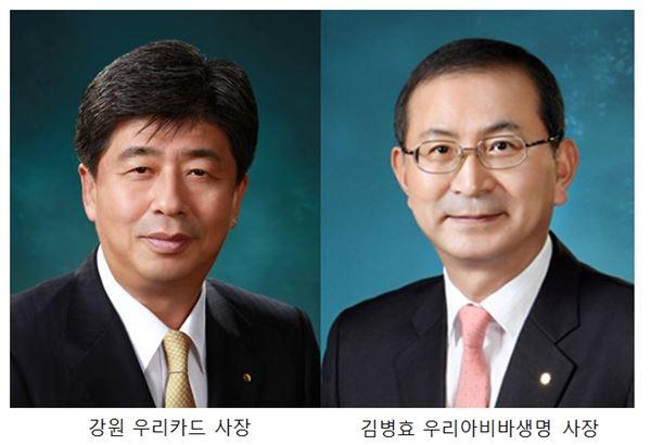 우리카드·우리아비바생명 대표에 강원·김병효 씨