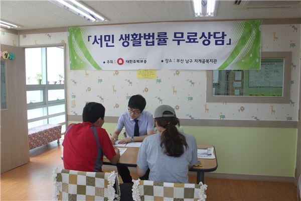 대한주택보증, 부산서 사회취약계층 무료법률 상담