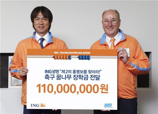 ING생명, 홍명보장학재단에 장학금 1억1000만원 전달