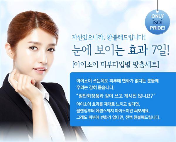 아이소이, 눈에 보이는 변화 7일 프로젝트' 진행