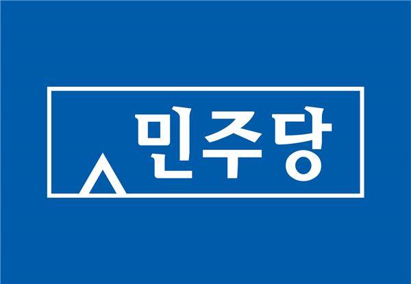 민주당, 새 PI공개…희망·진취·역동·신뢰·미래지향 표현