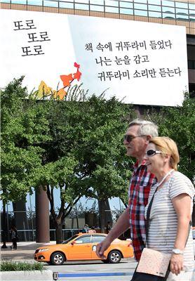 교보생명, '광화문글판' 가을편 게시