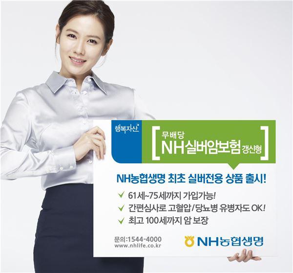NH농협생명, (무)NH실버암보험 출시