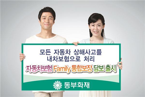 동부화재, 자동차보험 Family 통합보장 담보 출시