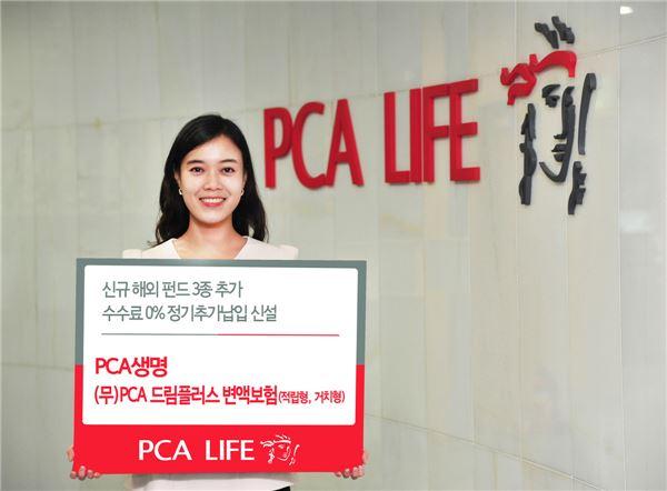 PCA생명, '(무)PCA 드림플러스 변액보험' 업그레이드 출시