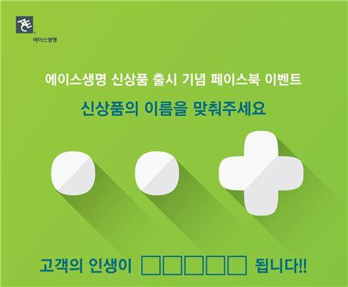 에이스생명, '신상품 이름' 페이스북 퀴즈 이벤트