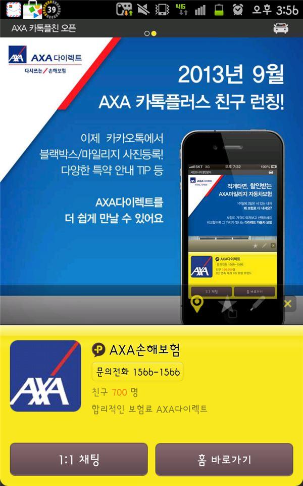 AXA다이렉트, 카카오톡 인증 서비스