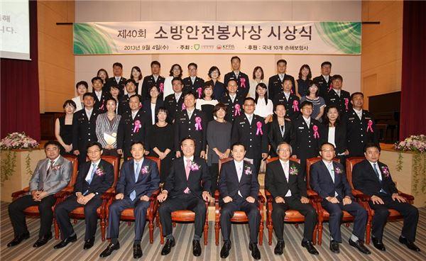 KFPA, '제40회 소방안전봉사상 시상식'개최