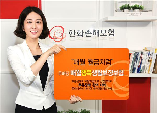 한화손해보험'(무)매월 행복 생활보장보험'출시