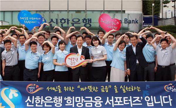 신한銀, 서민금융 지킴이 '희망금융서포터즈' 첫 워크숍