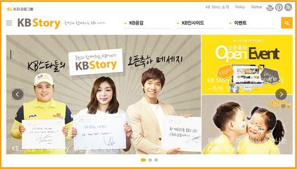 KB금융, 고객과 소통 위한 소셜블로그 'KB Story' 오픈