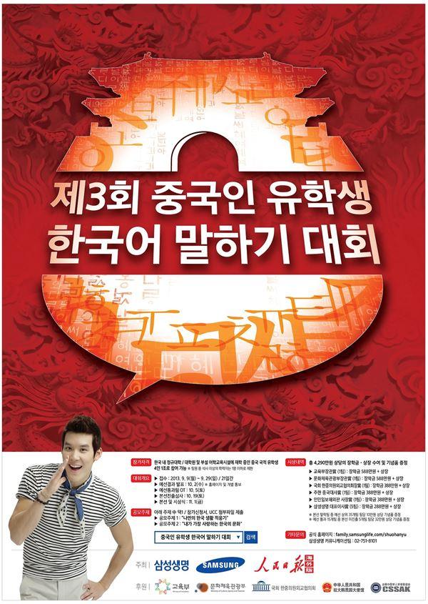 삼성생명, '中 유학생 한국어 말하기 대회' 개최
