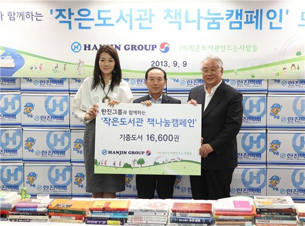 한진그룹, 문화 취약계층 위해 책 1만여권 기부