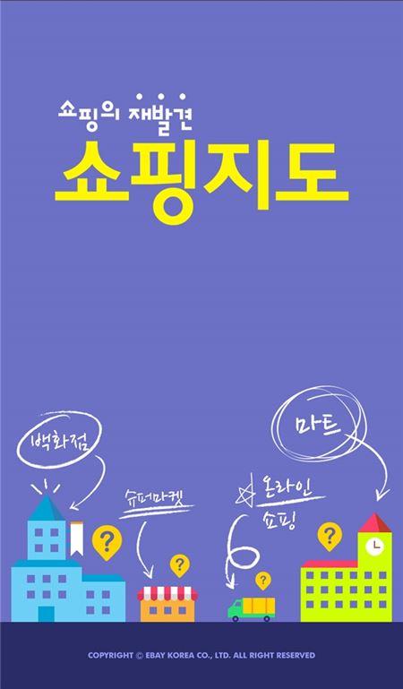 이베이코리아, '쇼핑지도' 앱 개편…쇼핑정보 한눈에 확인