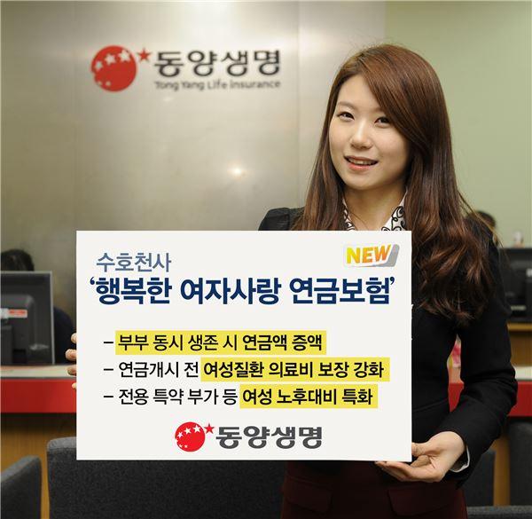 동양생명, '수호천사 행복한여자사랑연금보험' 출시
