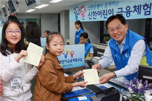 신한銀, 청소년 금융교육 전용캠퍼스 개관