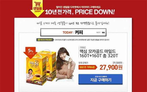 """G마켓 """"생필품 10년 전 가격으로 드립니다"""""""