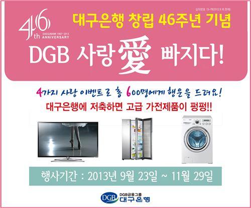 대구銀, 창립 46주년 기념 'DGB 사랑愛 빠지다!' 행사
