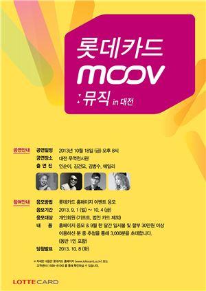 롯데카드, 'MOOV : 뮤직 in 대전' 콘서트 개최