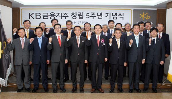 KB지주 창립 5주년 기념식에 참석한 KB계열사 대표들
