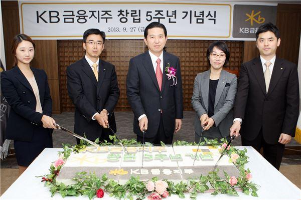 KB금융지주 창립 5주년 기념식