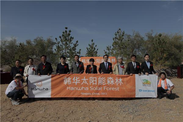 한화그룹, 中 닝샤 자치구에 '한화 태양의 숲 2호' 조성