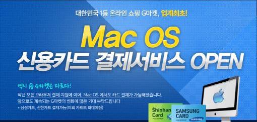 G마켓, 맥(Mac) 이용자 위한 신용카드 결제 서비스 오픈
